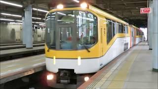 近鉄大阪上本町駅にて 団体専用車20000系「楽」入線&発車