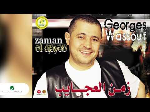 George Wassouf ... Kollena Magareeh   جورج وسوف ... كلنا مجاريح