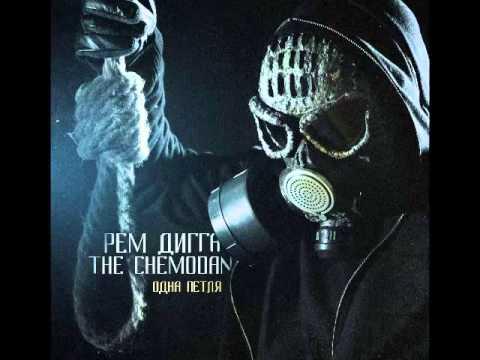 МУЗЫКУ THE CHEMODAN 2014