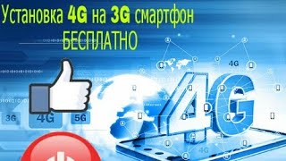 Как установить 4G на телефоне