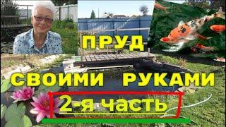 видео Водоемы в саду. Проектирование искусственных водоемов