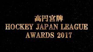 2月12日に開催された「ホッケージャパンリーグアワード2017」の...
