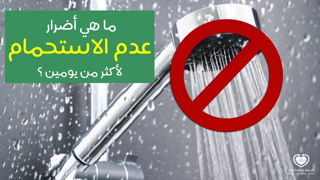 هل لعدم الاستحمام لأكثر من يومين أضرار على الجسم شبكة ابو نواف