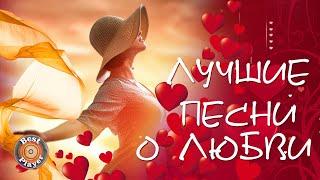 Скачать КРАСИВЫЕ ПЕСНИ О ЛЮБВИ Лучшие песни о любви