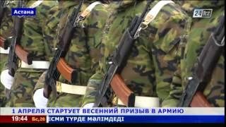 В Казахстане начинается весенний призыв в армию(, 2015-03-26T14:02:59.000Z)
