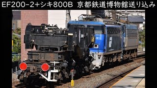 EF200-2+シキ800B 京都鉄道博物館送り込み 島本駅にて 2019年11月12日