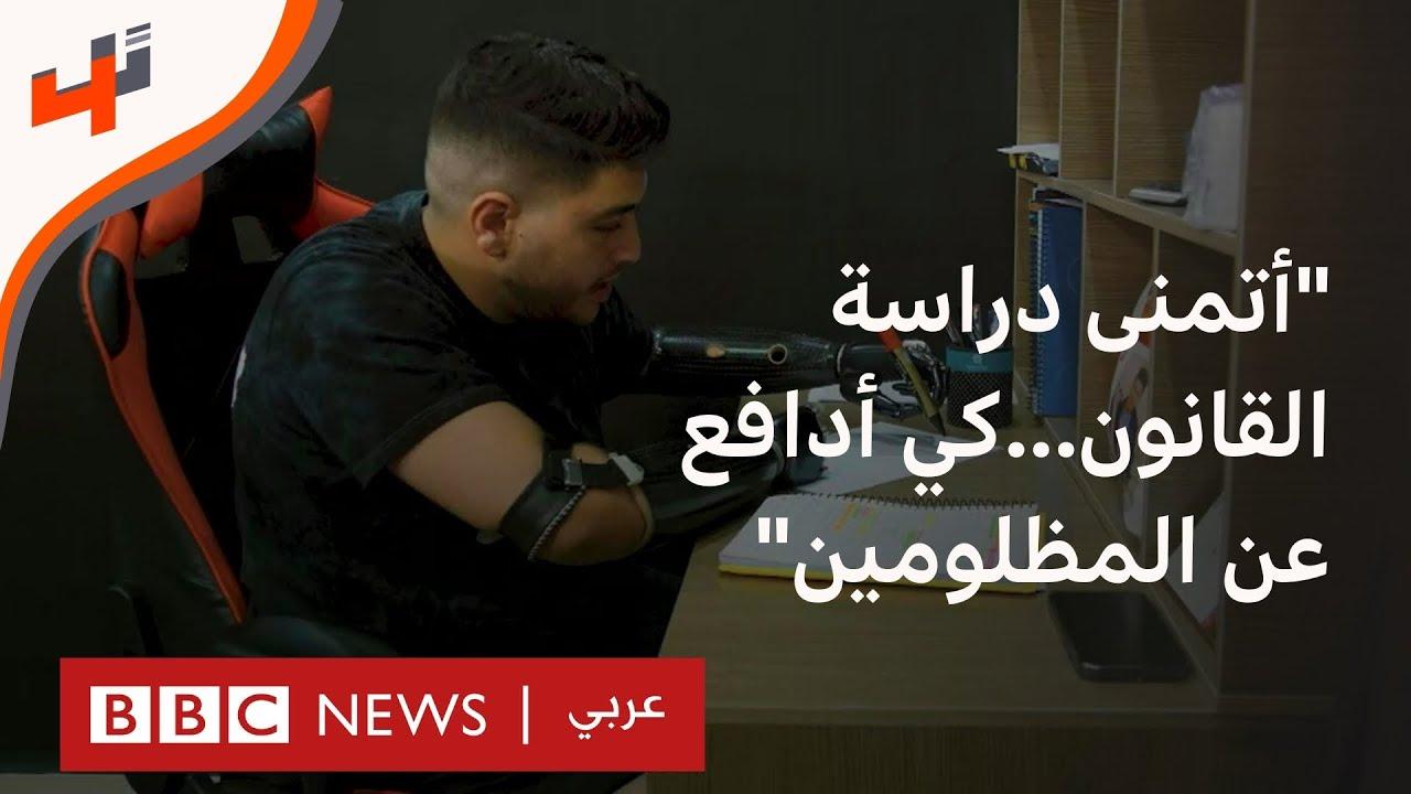 بعد اختطافه وبتر يديه، كيف غيرت التكنولوجيا حياة -فتى الزرقاء- صالح حمدان؟  - نشر قبل 6 ساعة