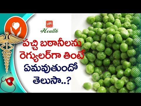 పచ్చి బఠానీలను రెగ్యులర్గా తింటే..? | Best Health Benefits Of Green Peas | YOYO TV Health