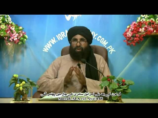 Firon ke Bad Bani Israil Samri ke Jaal mein Phans Gai  Surrah Al A raf Ayat 148