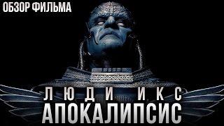 Люди Икс: Апокалипсис - Неудачный финал трилогии (Обзор)(Супергеройский фильм «Люди Икс: Апокалипсис» был задуман как грандиозный финал второй трилогии о мутантах,..., 2016-05-22T21:51:49.000Z)