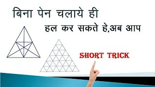 Reasoning: Counting of Figure in hindi Trick find tringle त्रिभुज की गिनती