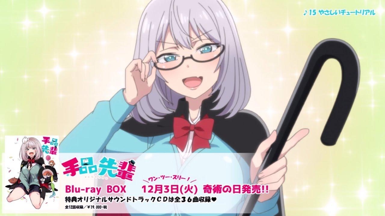 TVアニメ「手品先輩」Blu-ray BOX サウンドトラック試聴