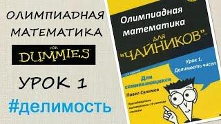 ОЛИМПИАДНАЯ МАТЕМАТИКА ДЛЯ ЧАЙНИКОВ #1: ДЕЛИМОСТЬ ЧИСЕЛ (ЧАСТЬ 1)