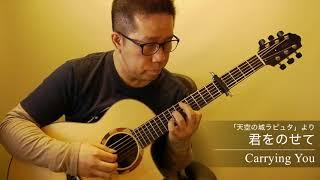 君をのせて (acoustic guitar solo) thumbnail