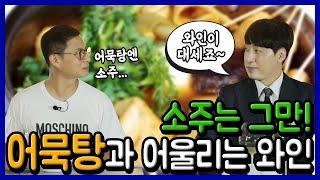 와인탐구#24 어묵탕과 어울리는 와인 추천!(feat.…