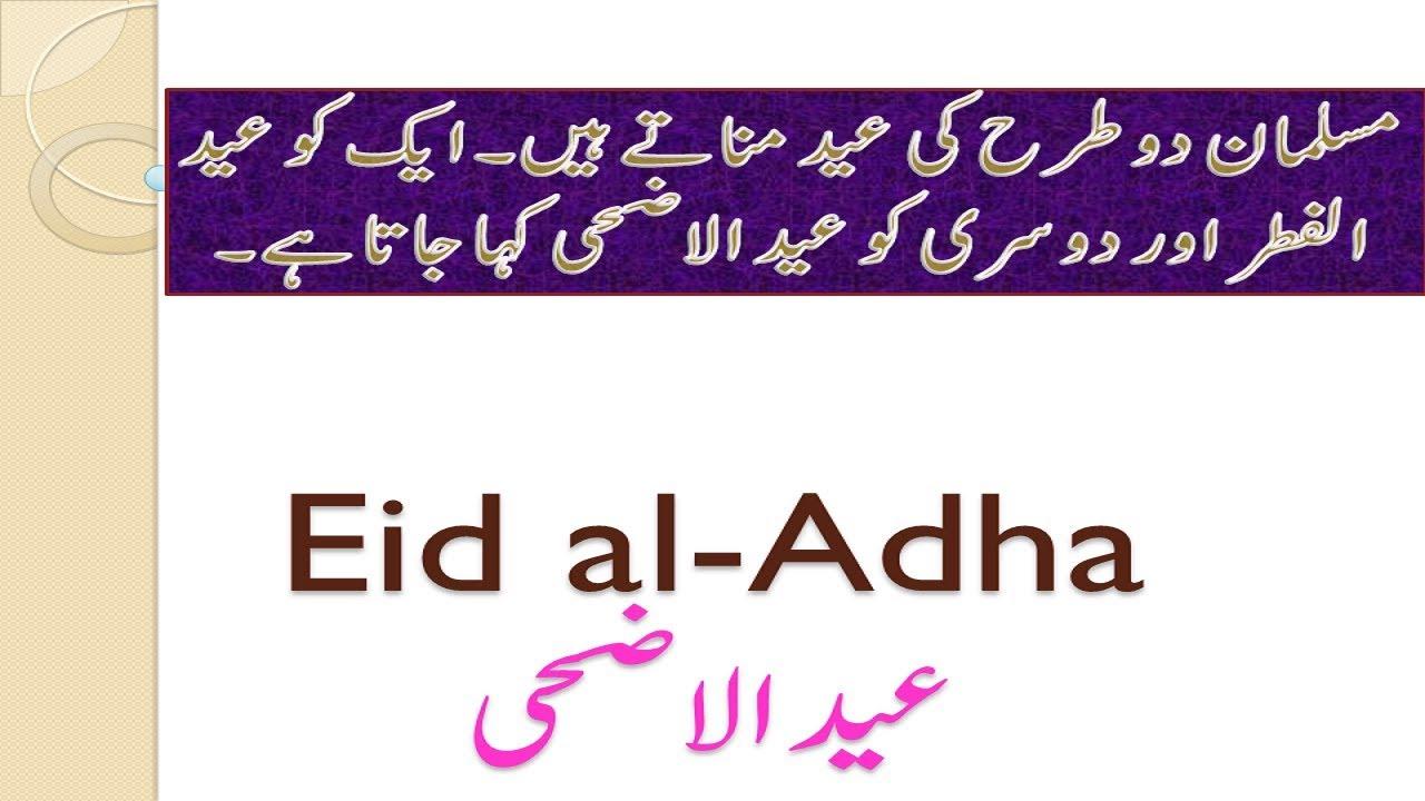 Eid al Adha Urdu Essay Class 1
