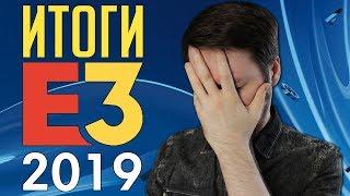 ИТОГИ E3 2019. Неужели выставка умирает?