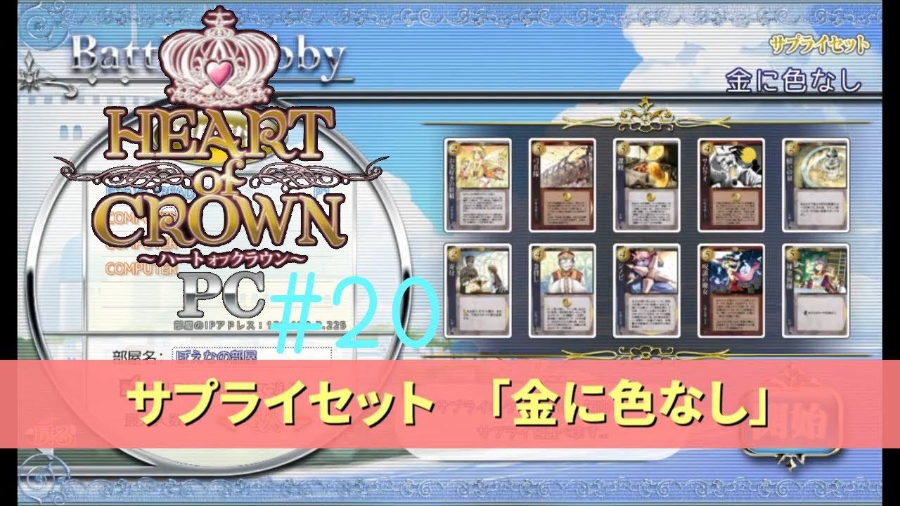 サプライ:金に色なし 推しの姫様で勝利を掴むデッキ成長型カードゲーム #20【ハトクラ】【HEARTofCROWN】