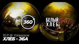 Download ХЛЕБ - ЭБА - 360° Live Mp3 and Videos
