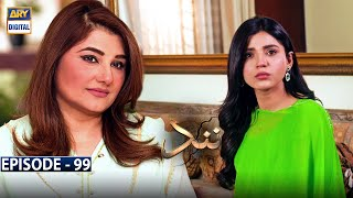 Nand Episode 99 [Subtitle Eng] - 20th January 2021 - ARY Digital Drama