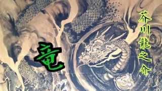 【朗読】 竜 芥川龍之介 1919年(大正8年) 27歳の頃の作品。 声に出して...