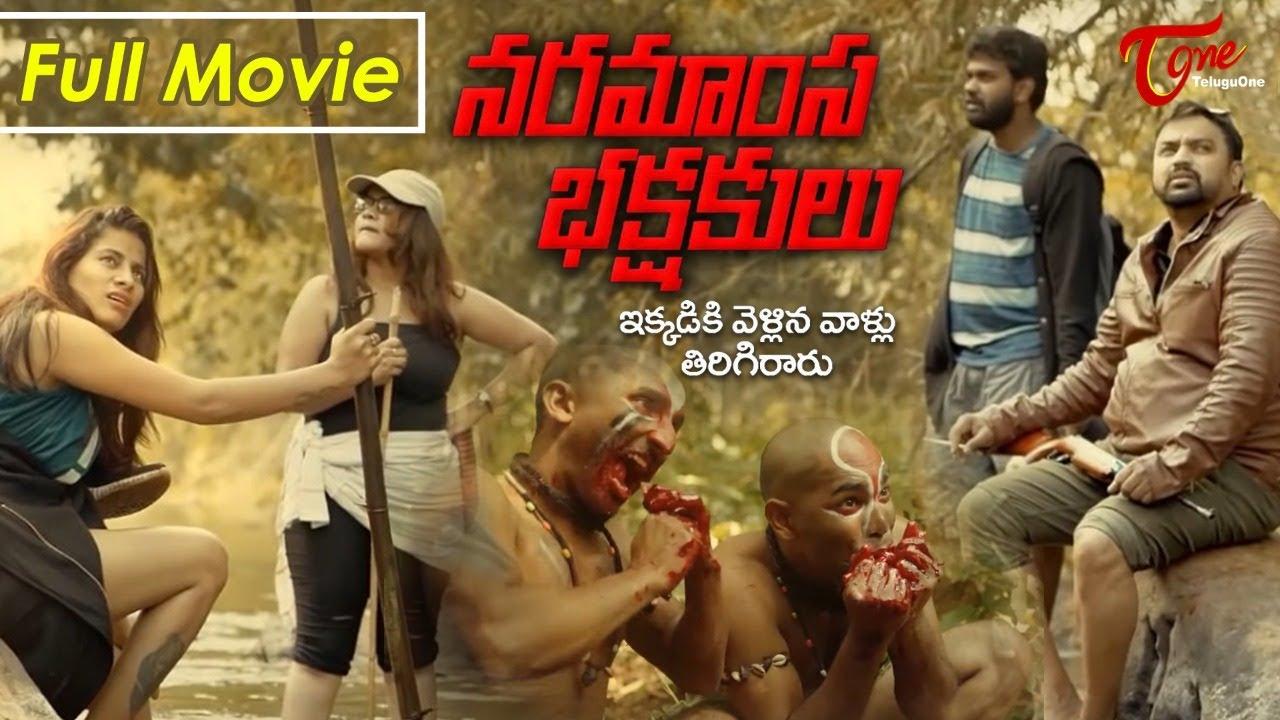 Download నరమాంస భక్షకులు   Telugu Full Movie 2021   Navya Sri, London Ganesh   Sairam Dasari   TeluguOne