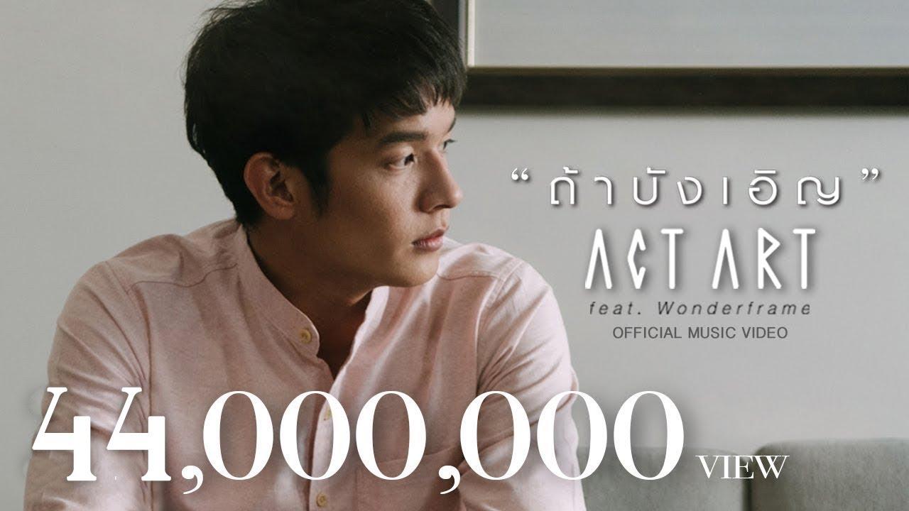 ถ้าบังเอิญ - ActArt Feat. WonderFrame [Official MV]
