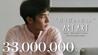 ถ้าบังเอิญ - ActArt Feat. WonderFrame [Official MV]