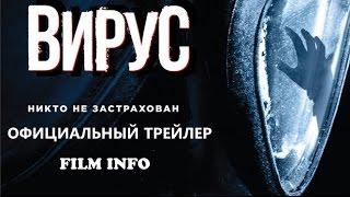 Вирус (2016) Официальный трейлер
