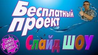 Проекты Слайд ШОУ БЕСПЛАТНО