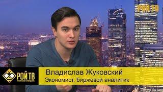 Владислав Жуковский: причины массовых протестов.