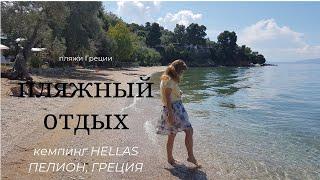 Кемпинг HELLAS. Пелион. Район города Волос. Греция. Пляжный отдых. Пляжи Греции.