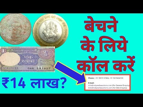 Sell old coins online in auction | become Rich | पुराने नोट और सिक्के अभी बेचे