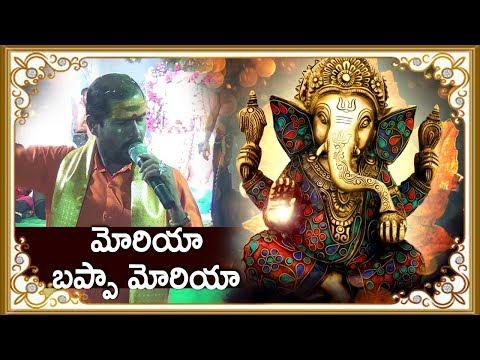 మోరియా రే బప్పా మోరియా || Lord Ganesha Song | Ayyappa Swamy Telugu Devotional Songs