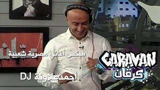 ميكس أغاني مصرية شعبية - أحمدعلاونة DJ