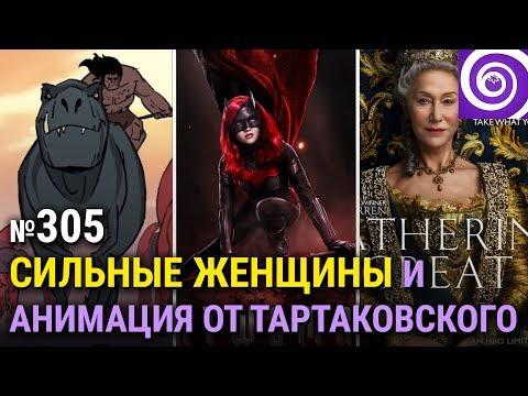 Бэтвумен, Екатерина Великая, Первобытный человек, Растя Диона, Нэнси Дрю