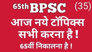 BPSC || 65th bpsc || आज के नए टॉपिक्स || BPSC निकलना है || ( 35 )