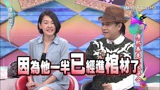 2015.04.21康熙來了 康熙暴走王大集合