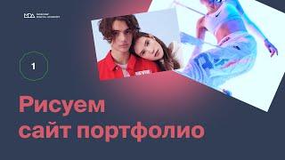 Рисуем сайт-портфолио и кейс на Behance (Часть 1) – Moscow Digital Academy