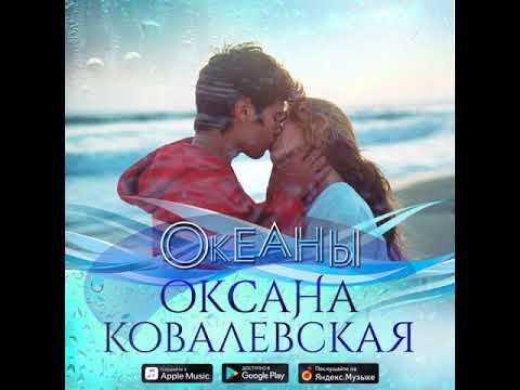 Оксана Ковалевская - Океаны (Премьера)