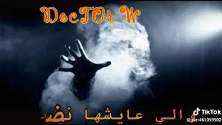 الدنيا وحالها مخيف والناس قلوبهم طين