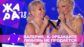 Валерия и Кристина Орбакайте  - Любовь не продаётся (ЖАРА В БАКУ Live, 2018)