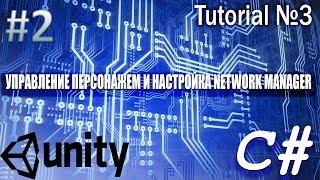 Управление игроком и настройка Network Manager в Unity3d (Видеоурок №2)
