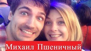 Пшеничный Михаил сериал Берёзка ЛИЧНАЯ ЖИЗНЬ Дожить до любви