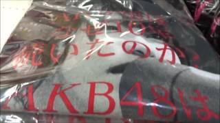 存在する理由 DOCUMENTARY of AKB48 劇場限定グッズ(2) シェアOK お気軽...