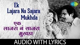 Ek Lajara Na Sajara Mukhda with lyrics | एक लाजरा न साजरा मुखडा | Usha Mangeshkar