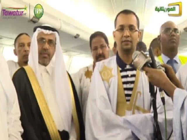 وزير الشؤون الإسلامية و التعليم الأصلي يودع الحجاج  في المطار | قناة الموريتانية