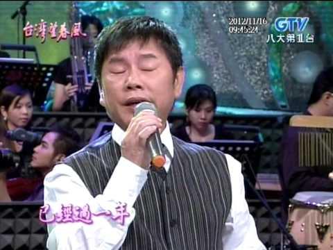 劉福助+勸世歌+臺灣的歌   Doovi