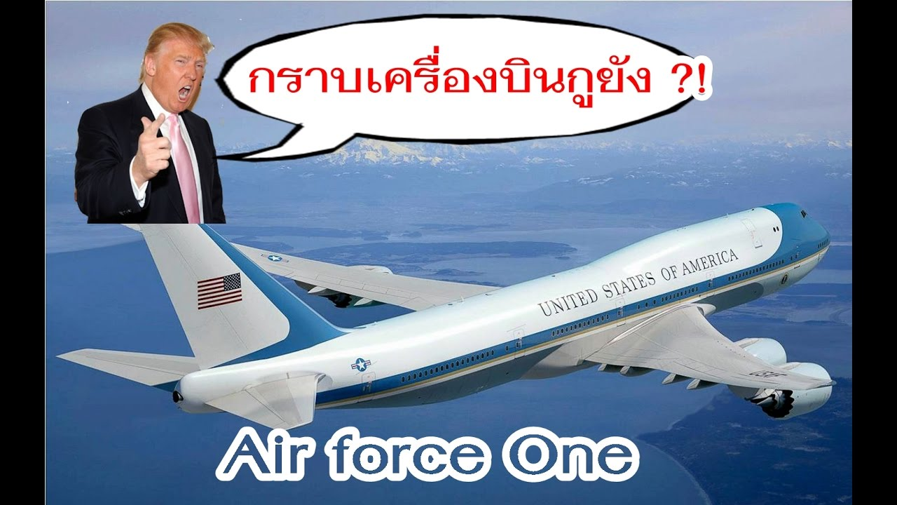 Air Force One เครื่องบินที่แข็งแกร่งที่สุดในโลก !! # THE MOST POWERFUL AIRCRAFT IN THE WORLD