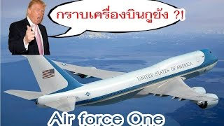 air-force-one-เครื่องบินที่แข็งแกร่งที่สุดในโลก-the-most-powerful-aircraft-in-the-world